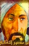 أبو منصور الثعالبي