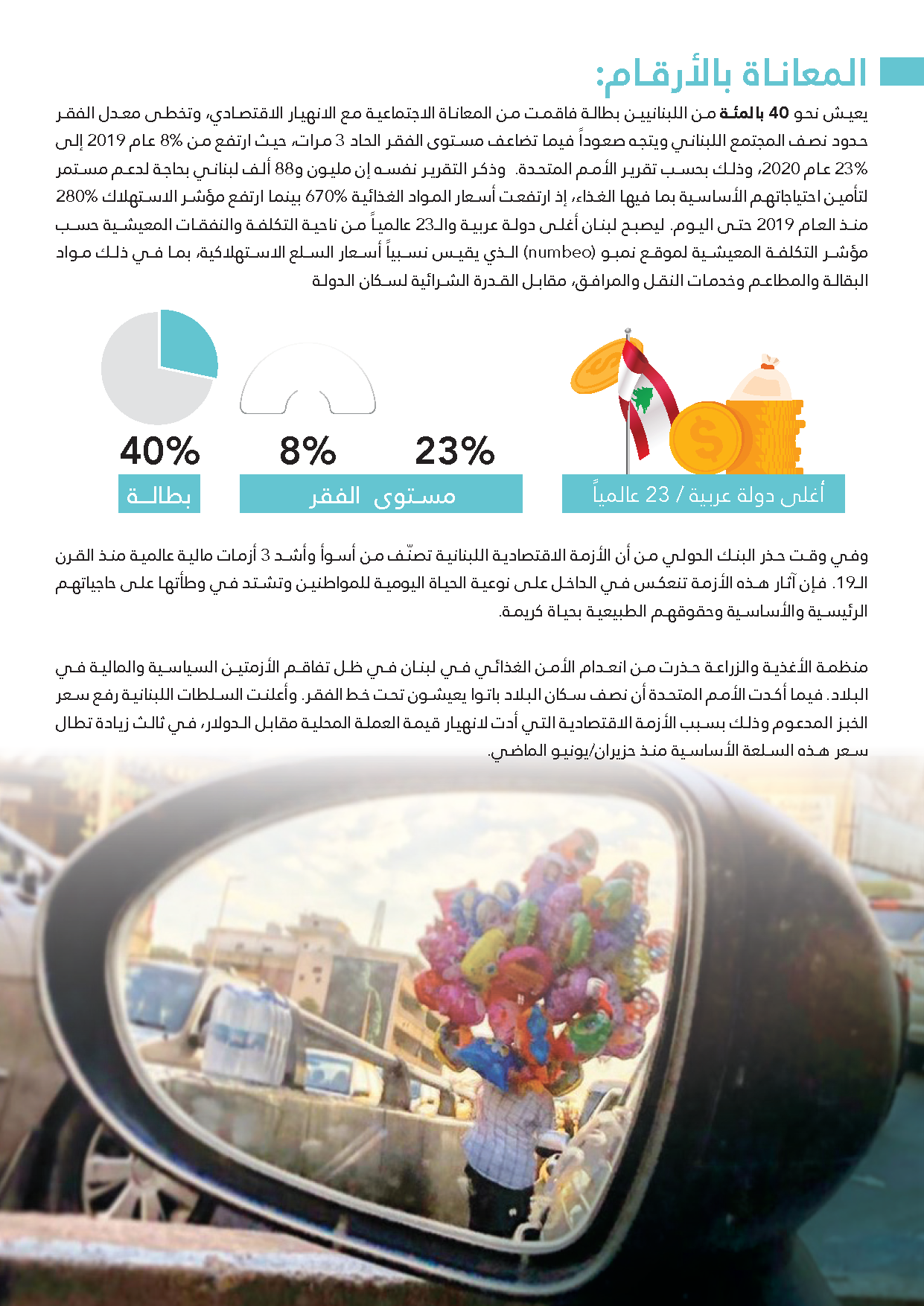 Report_Page_2